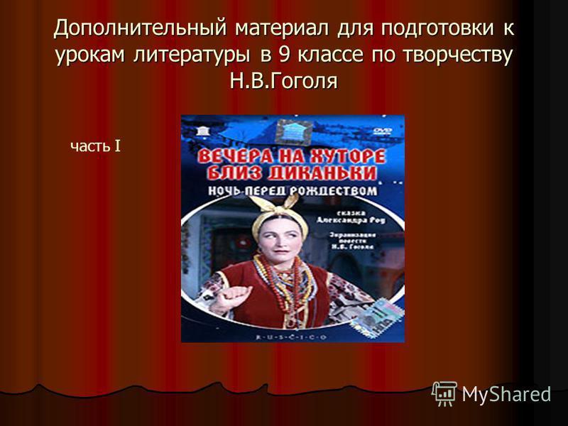 Дополнительный материал для подготовки к урокам литературы в 9 классе по творчеству Н.В.Гоголя часть I