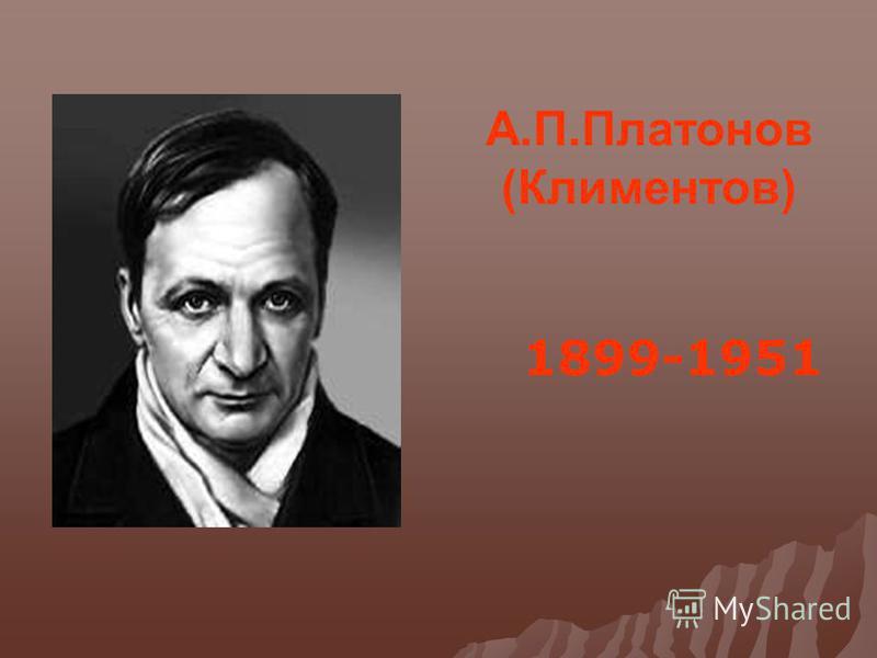 А.П.Платонов (Климентов) 1899-1951