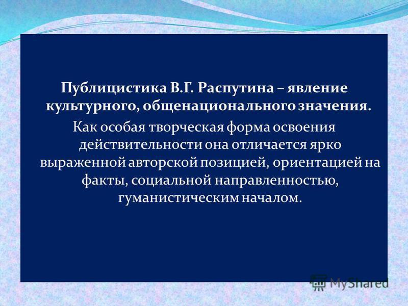 Публицистика В.Г. Распутина – явление культурного, общенационального значения. Как особая творческая форма освоения действительности она отличается ярко выраженной авторской позицией, ориентацией на факты, социальной направленностью, гуманистическим