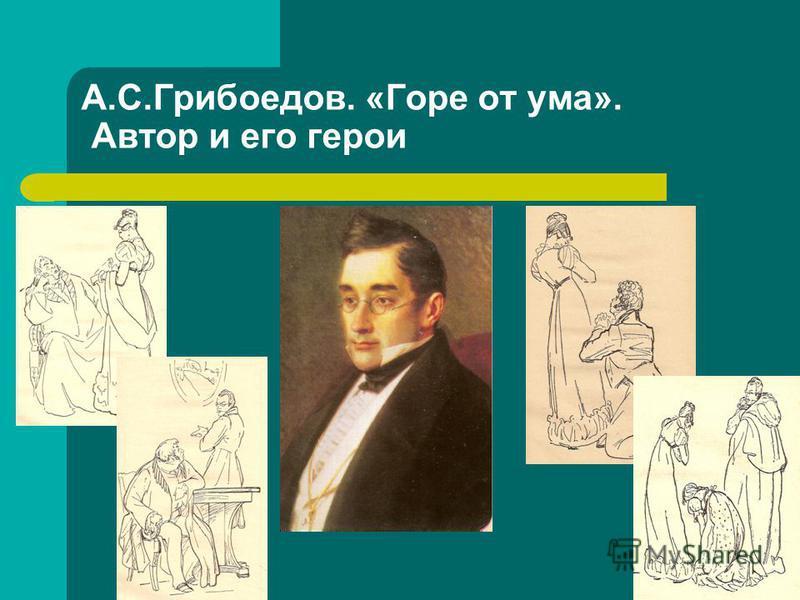 А.С.Грибоедов. «Горе от ума». Автор и его герои