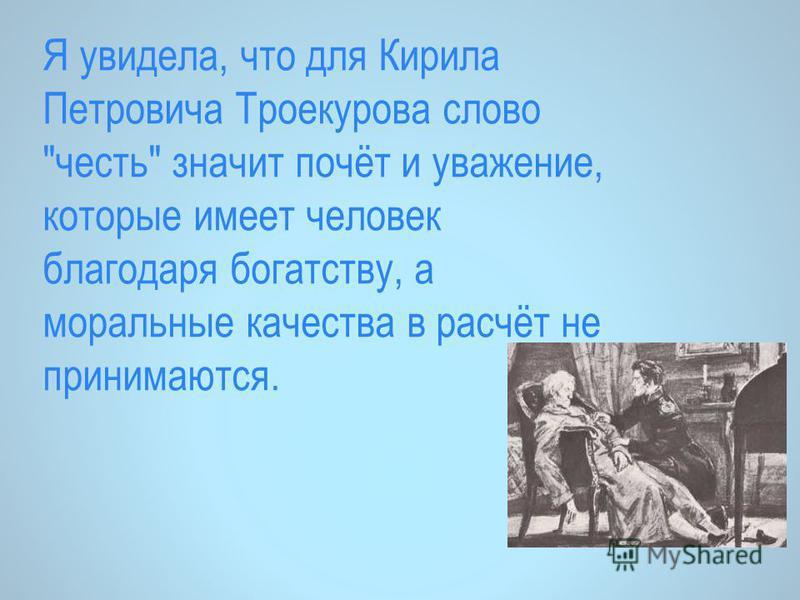 В чем заключалась честь дубровского
