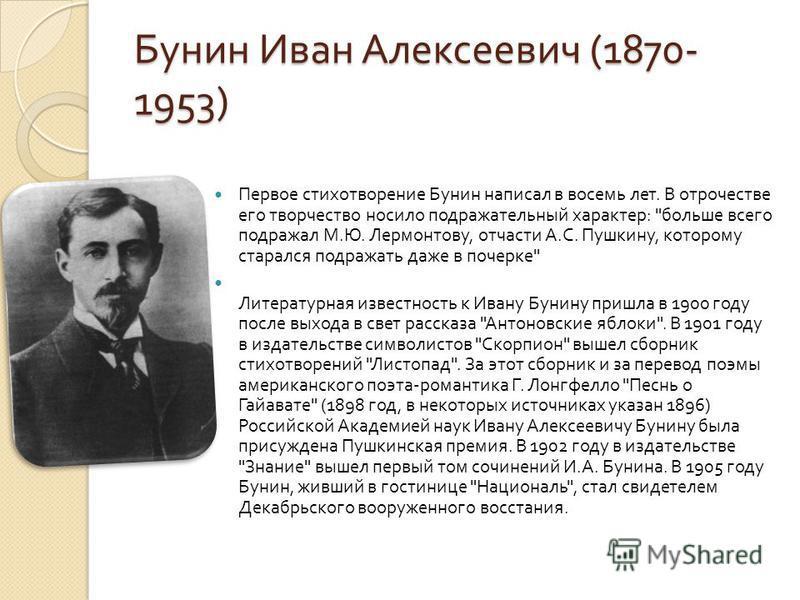Бунин Иван Алексеевич (1870- 1953) Первое стихотворение Бунин написал в восемь лет. В отрочестве его творчество носило подражательный характер :