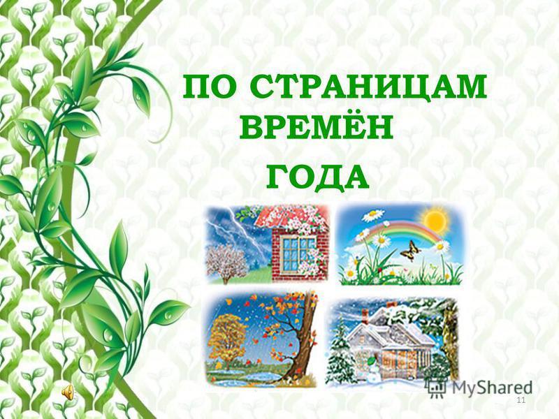ПО СТРАНИЦАМ ВРЕМЁН ГОДА 11