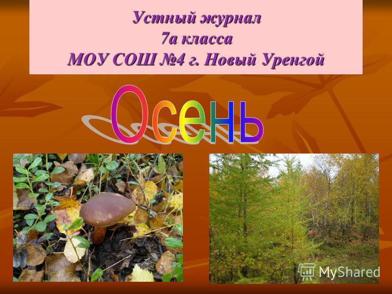 Устный журнал 7 а класса МОУ СОШ 4 г. Новый Уренгой