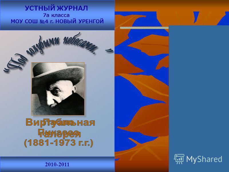 УСТНЫЙ ЖУРНАЛ 7 а класса МОУ СОШ 4 г. НОВЫЙ УРЕНГОЙ 2010-2011