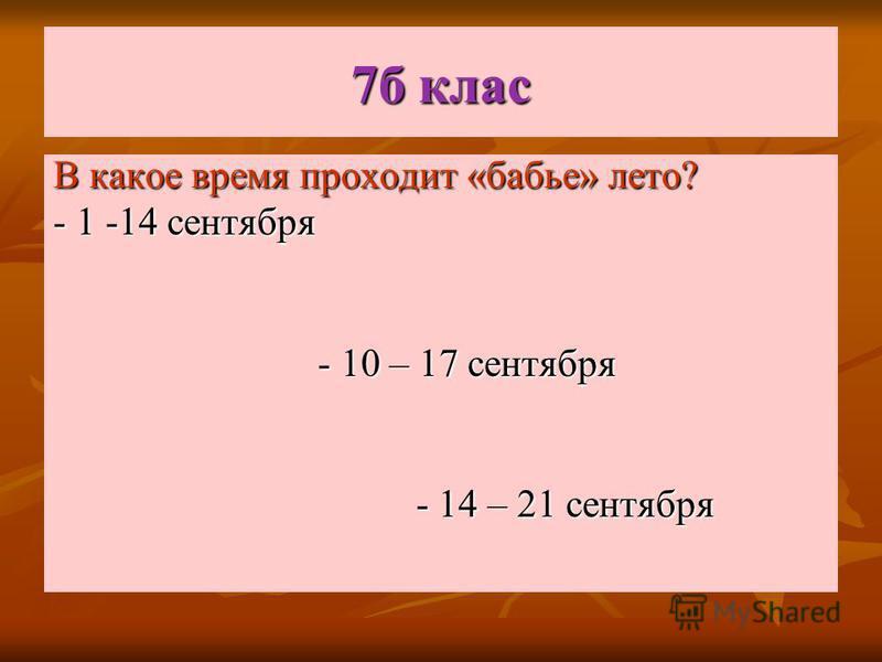 7 б клас В какое время проходит «бабье» лето? - 1 -14 сентября - 10 – 17 сентября - 10 – 17 сентября - 14 – 21 сентября - 14 – 21 сентября