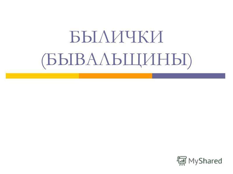 Былины являются эпическими песнями о русских богатырях, именно здесь мы находим воспроизведение общих, типических их черт, их подвиги и стремления. Каждая из этих песен говорит об одном эпизоде жизни богатыря и таким образом получается ряд песен отры