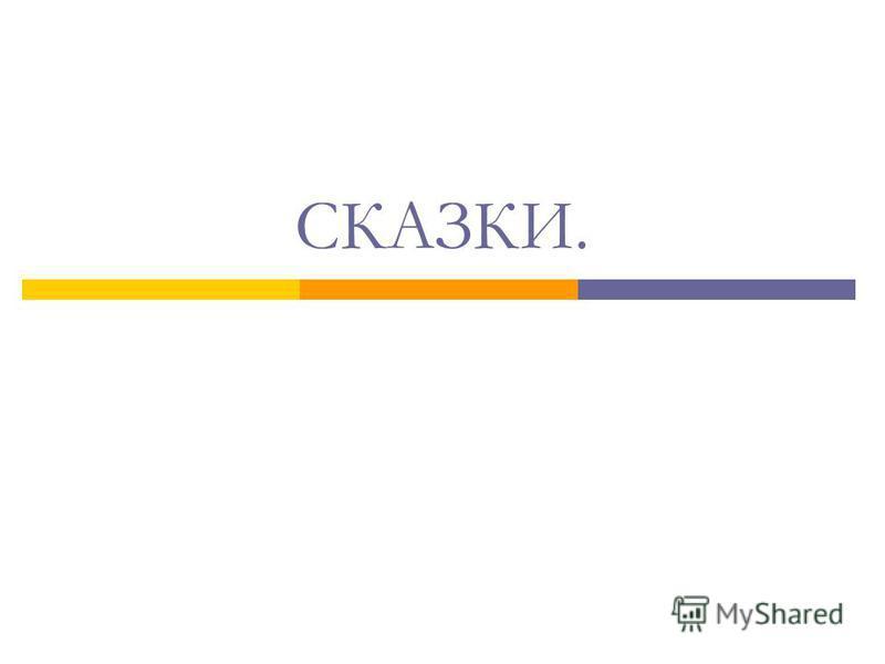 Частушка – жанр русского словесно- музыкального народного творчества, короткая (обычно 4-хстрочная) песенка быстрого темпа исполнения. Частушки создаются преимущественно сельской молодёжью, исполняются на одну мелодию целыми сериями во время гуляний