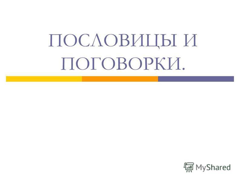 Сегодня мы расскажем вам о нескольких жанрах русского фольклора. На каждый жанр приведём несколько примеров.