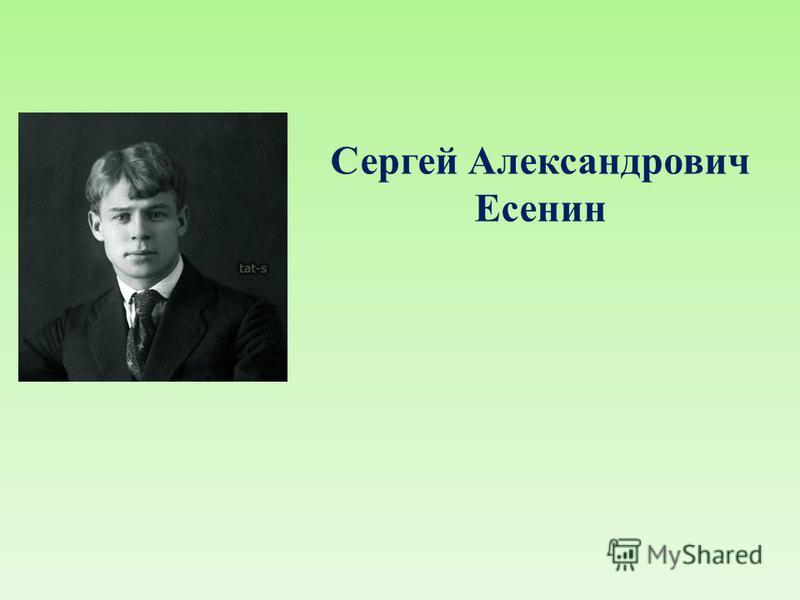 Сергей Александрович Есенин