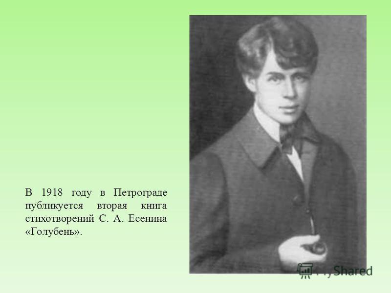 В 1918 году в Петрограде публикуется вторая книга стихотворений С. А. Есенина «Голубень».