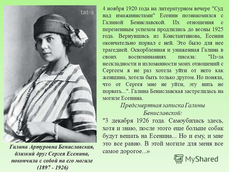 Галина Артуровна Бениславская, близкий друг Сергея Есенина, покончила с собой на его могиле (1897 - 1926) 4 ноября 1920 года на литературном вечере