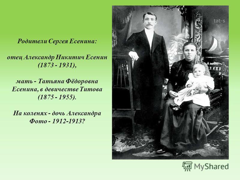 Родители Сергея Есенина: отец Александр Никитич Есенин (1873 - 1931), мать - Татьяна Фёдоровна Есенина, в девичестве Титова (1875 - 1955). На коленях - дочь Александра Фото - 1912-1913?