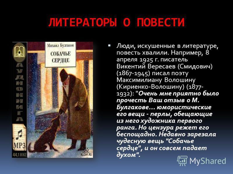 ЛИТЕРАТОРЫ О ПОВЕСТИ Люди, искушенные в литературе, повесть хвалили. Например, 8 апреля 1925 г. писатель Викентий Вересаев (Смидович) (1867-1945) писал поэту Максимилиану Волошину (Кириенко-Волошину) (1877- 1932):