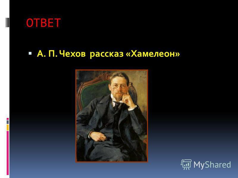 ОТВЕТ А. П. Чехов рассказ «Хамелеон»