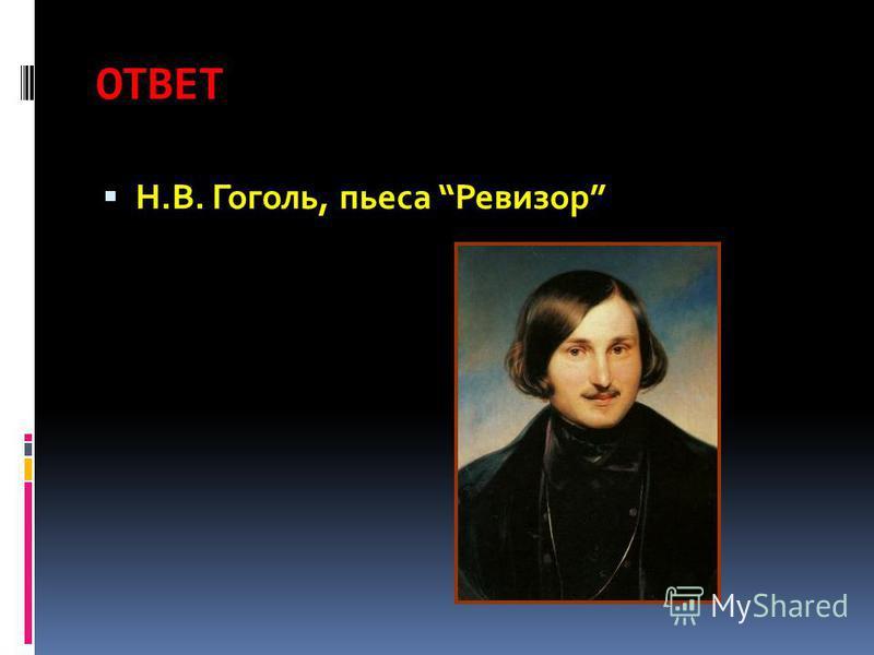 ОТВЕТ Н.В. Гоголь, пьеса Ревизор