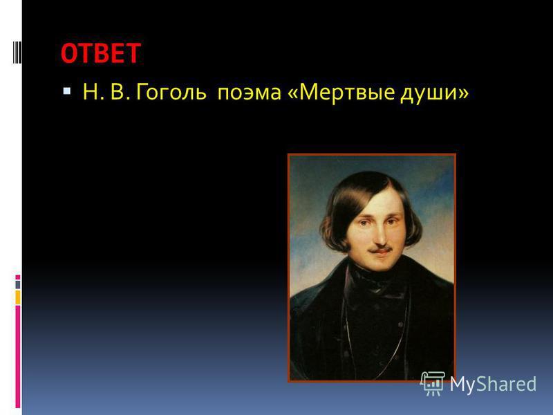 ОТВЕТ Н. В. Гоголь поэма «Мертвые души»