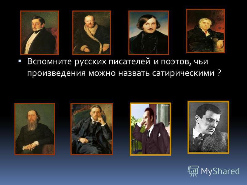 Вспомните русских писателей и поэтов, чьи произведения можно назвать сатирическими ?