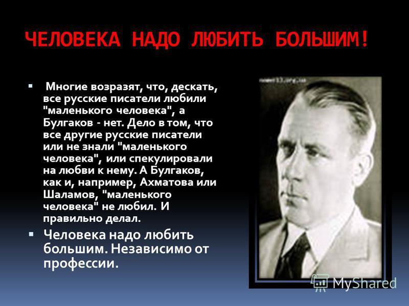 ЧЕЛОВЕКА НАДО ЛЮБИТЬ БОЛЬШИМ! Многие возразят, что, дескать, все русские писатели любили