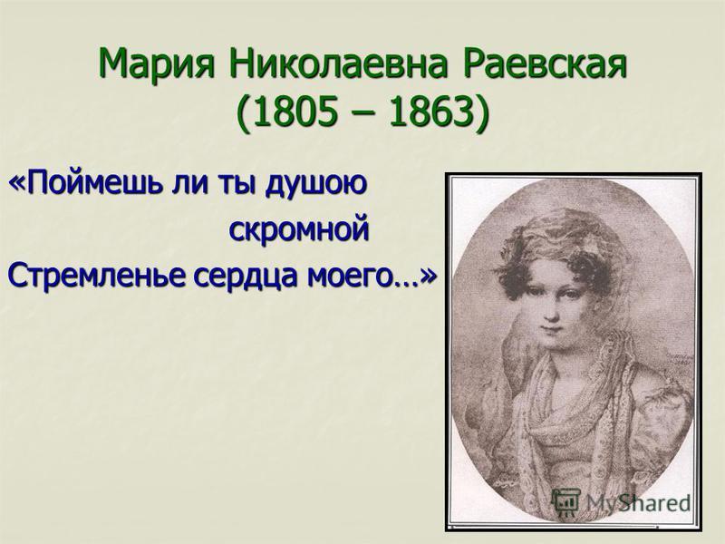 Мария Николаевна Раевская (1805 – 1863) «Поймешь ли ты душою скромной скромной Стремленье сердца моего…»