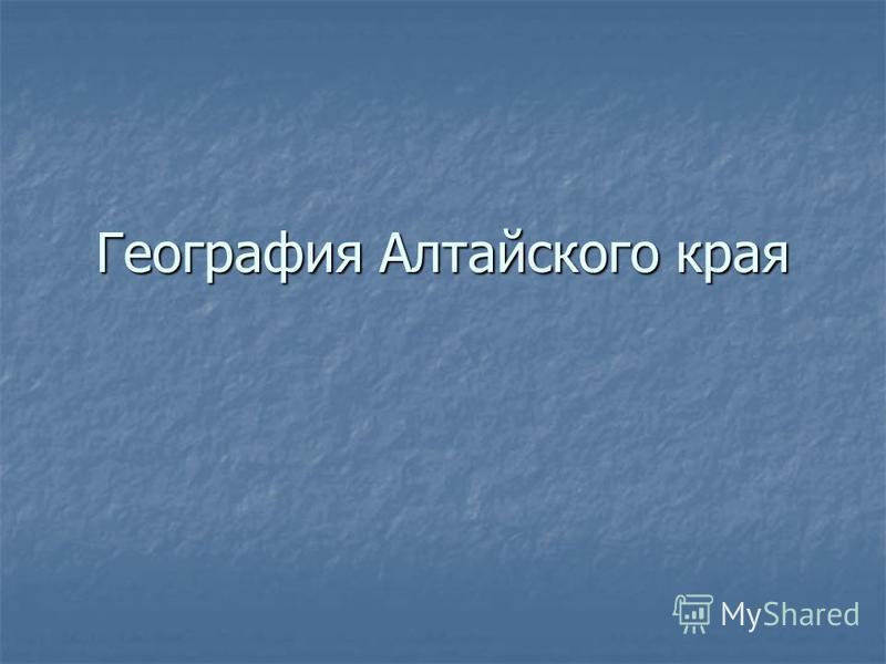 География Алтайского края