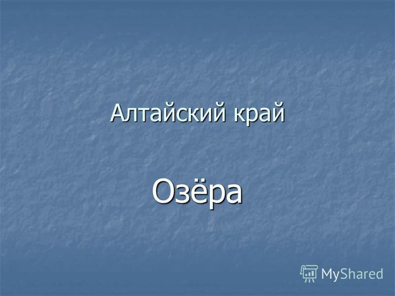 Алтайский край Озёра