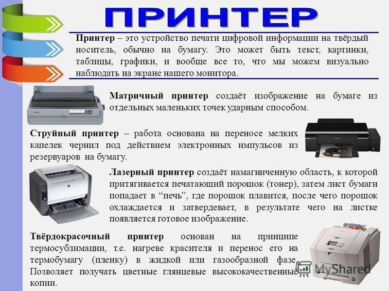 Твёрдокрасочный принтер основан на принципе термосублимации, т.е. нагреве красителя и перенос его на термобумагу (пленку) в жидкой или газообразной фазе. Позволяет получать цветные глянцевые высококачественные копии. Матричный принтер создаёт изображ