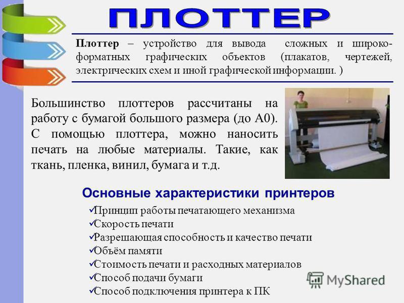 Плоттер – устройство для вывода сложных и широко- форматных графических объектов (плакатов, чертежей, электрических схем и иной графической информации. ) Принцип работы печатающего механизма Скорость печати Разрешающая способность и качество печати О