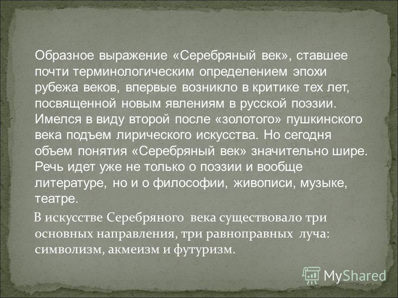 Образное выражение «Серебряный век», ставшее почти терминологическим определением эпохи рубежа веков, впервые возникло в критике тех лет, посвященной новым явлениям в русской поэзии. Имелся в виду второй после «золотого» пушкинского века подъем лирич