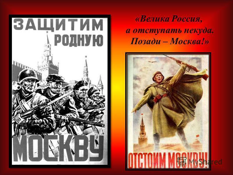 «Велика Россия, а отступать некуда. Позади – Москва!»