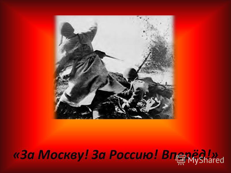«За Москву! За Россию! Вперёд!»