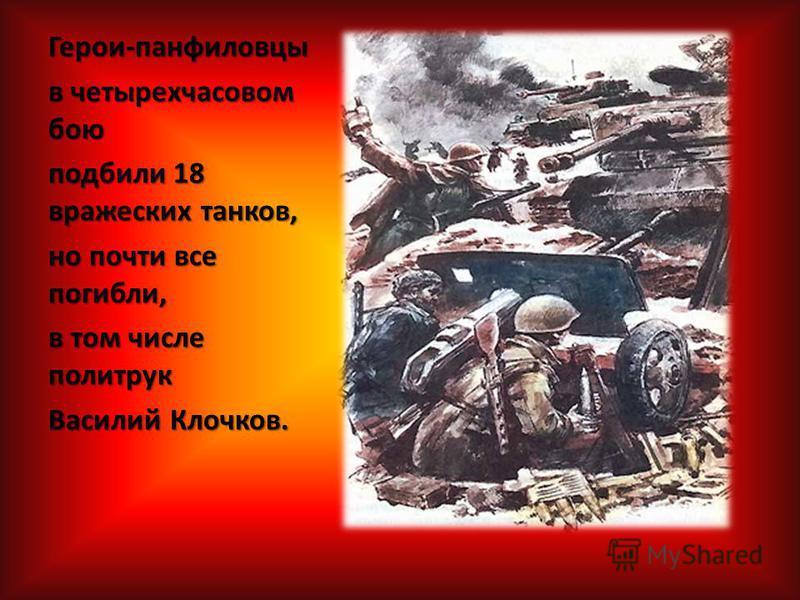 Герои-панфиловцы в четырехчасовом бою подбили 18 вражеских танков, но почти все погибли, в том числе политрук Василий Клочков.