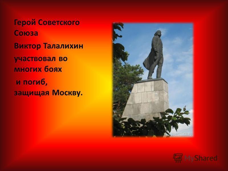 Герой Советского Союза Виктор Талалихин участвовал во многих боях и погиб, защищая Москву.