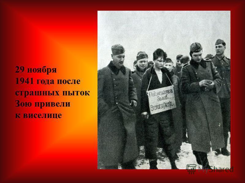 29 ноября 1941 года после страшных пыток Зою привели к виселице