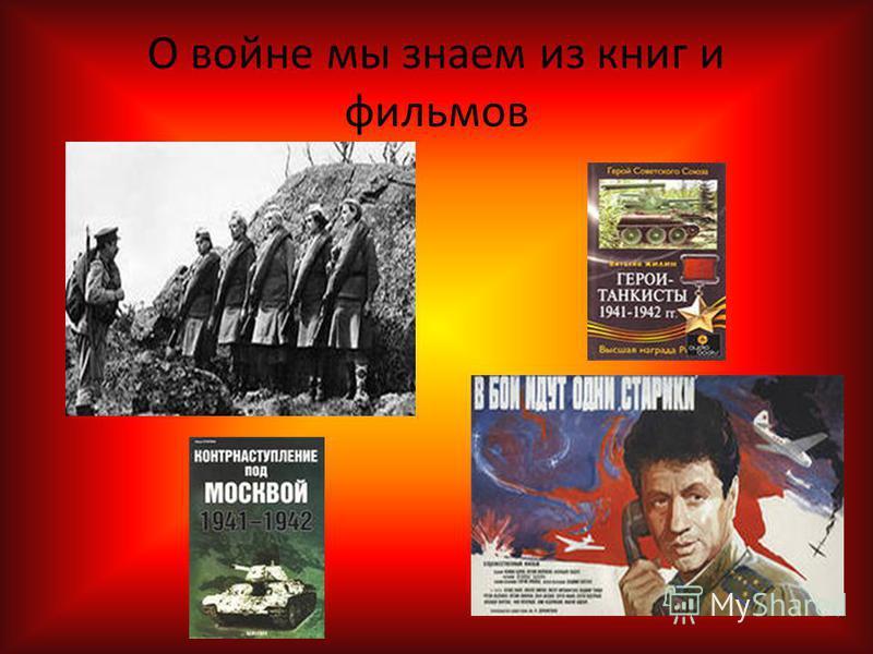 О войне мы знаем из книг и фильмов