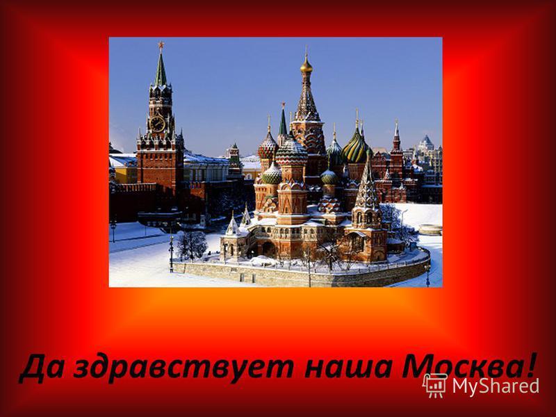 Да здравствует наша Москва!