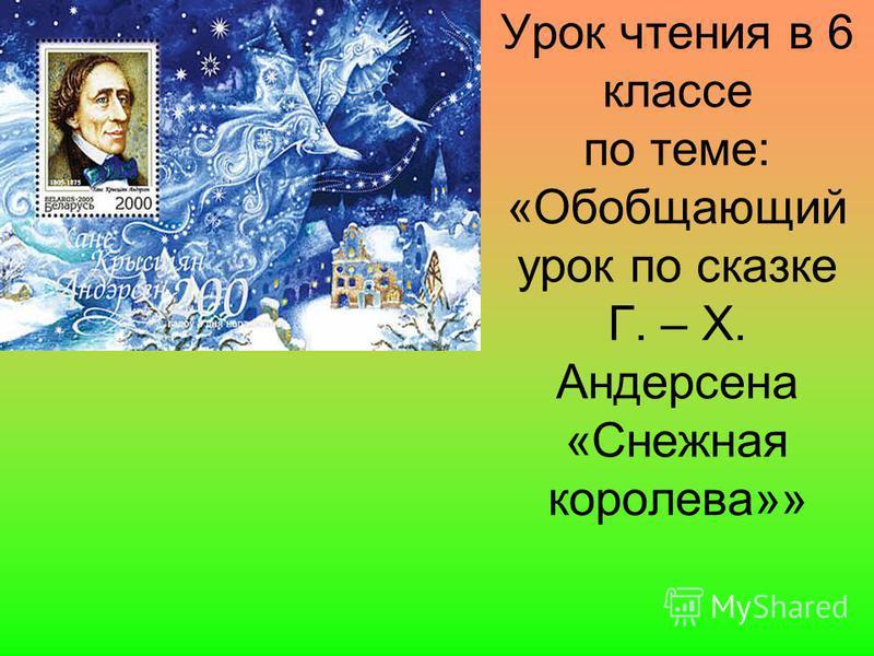 Урок чтения в 6 классе по теме: «Обобщающий урок по сказке Г. – Х. Андерсена «Снежная королева»»