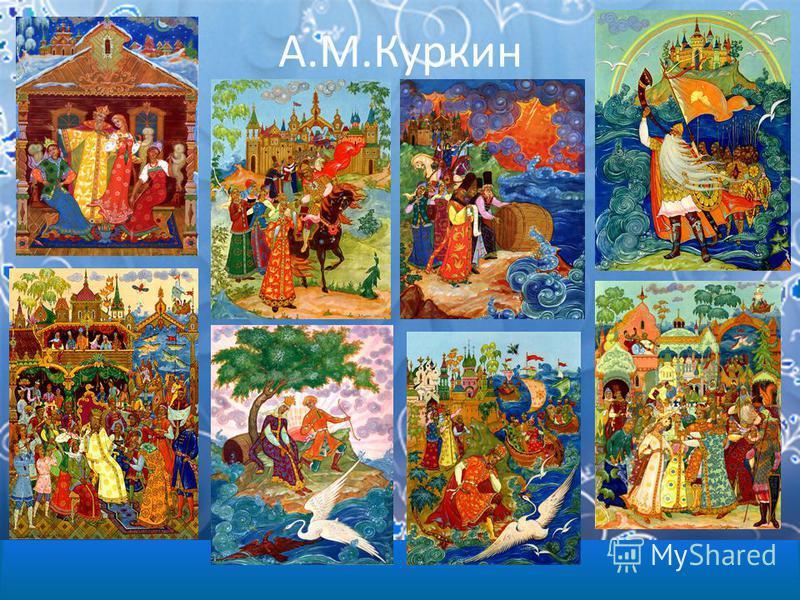 А.М.Куркин