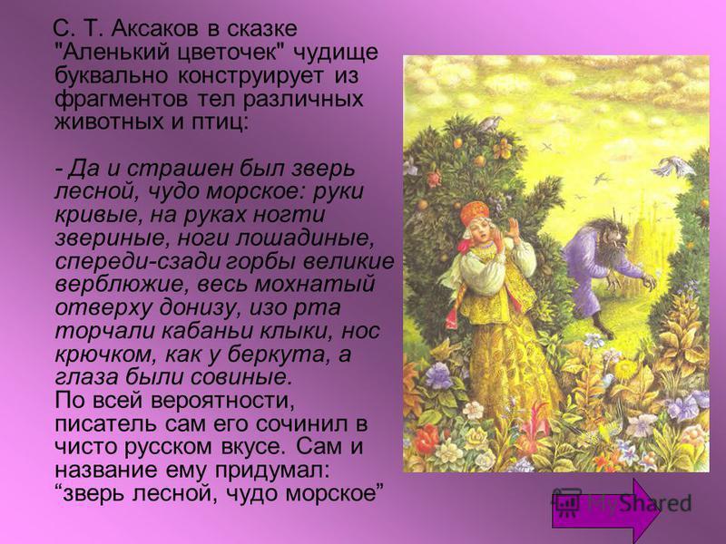 С. Т. Аксаков в сказке