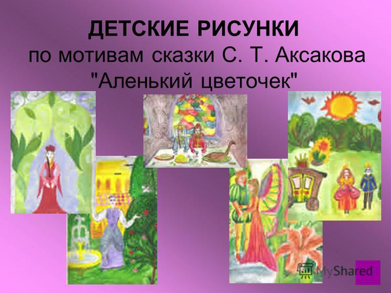 ДЕТСКИЕ РИСУНКИ по мотивам сказки С. Т. Аксакова Аленький цветочек