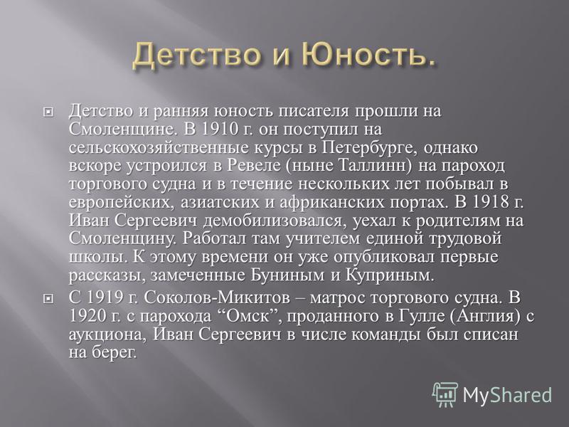 Детство и ранняя юность писателя прошли на Смоленщине. В 1910 г. он поступил на сельскохозяйственные курсы в Петербурге, однако вскоре устроился в Ревеле ( ныне Таллинн ) на пароход торгового судна и в течение нескольких лет побывал в европейских, аз