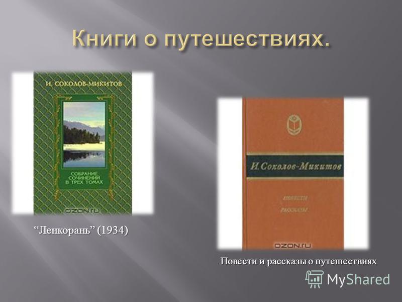 Ленкорань (1934) Ленкорань (1934) Повести и рассказы о путешествиях