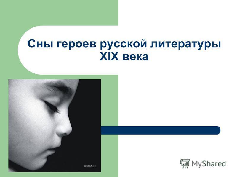 Сны героев русской литературы XIX века