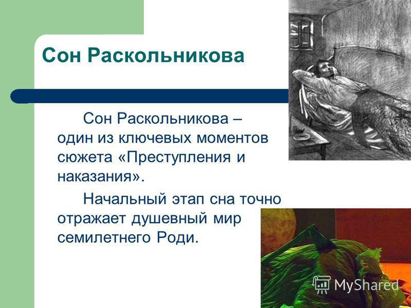 Сон Раскольникова Сон Раскольникова – один из ключевых моментов сюжета «Преступления и наказания». Начальный этап сна точно отражает душевный мир семилетнего Роди.