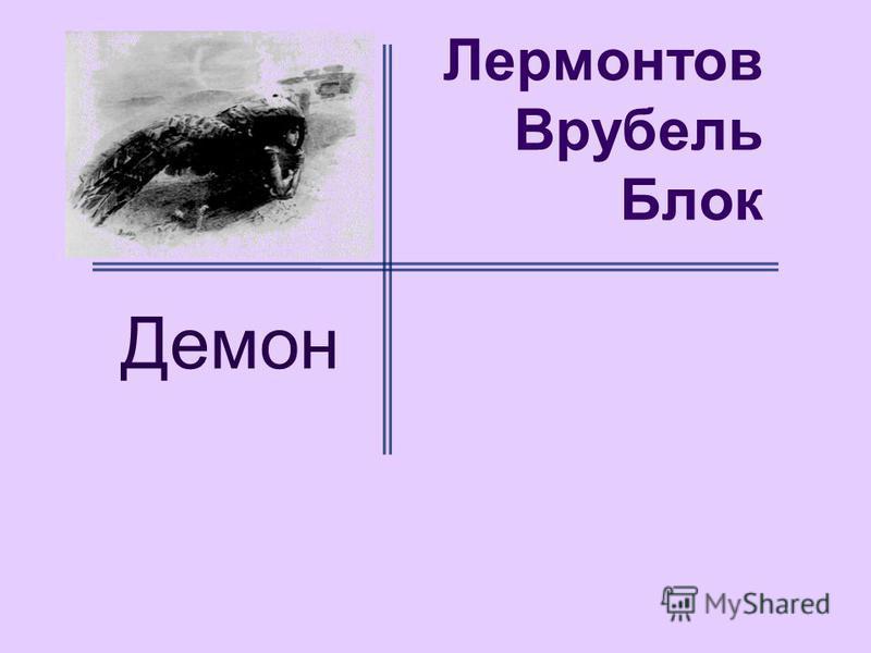 Лермонтов Врубель Блок Демон