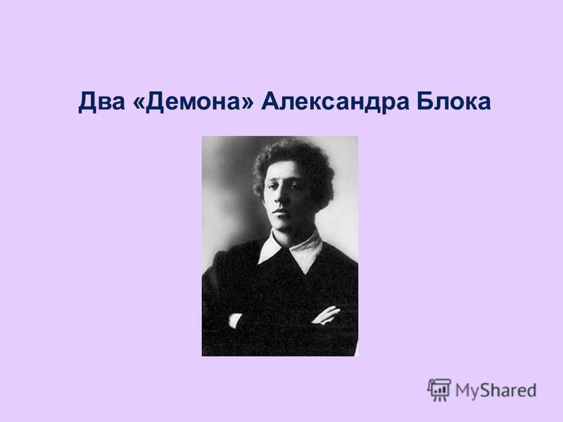 Два «Демона» Александра Блока