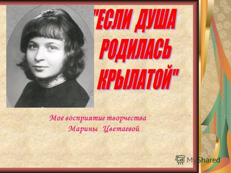 Мое восприятие творчества Марины Цветаевой