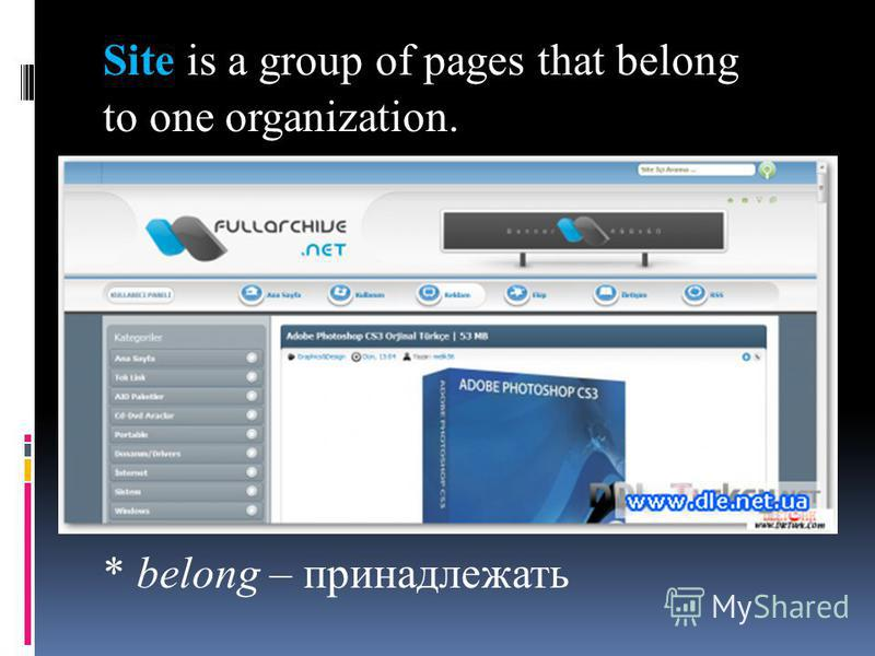 Site is a group of pages that belong to one organization. * belong – принадлежать