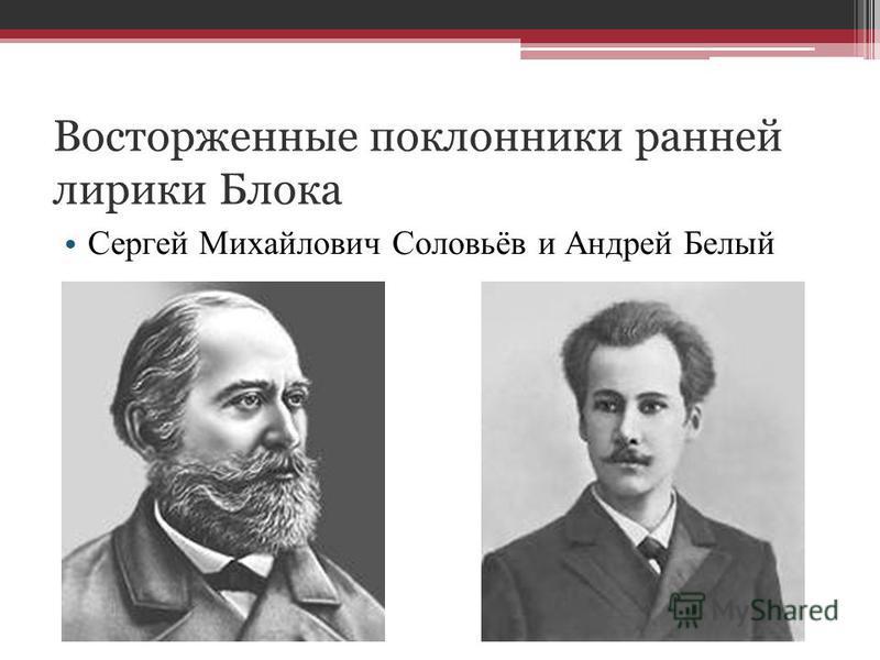 Восторженные поклонники ранней лирики Блока Сергей Михайлович Соловьёв и Андрей Белый