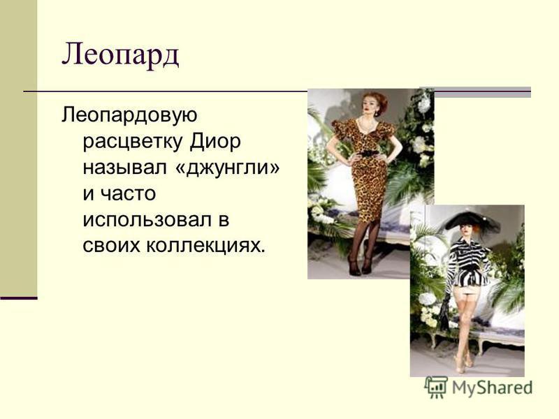 Леопард Леопардовую расцветку Диор называл «джунгли» и часто использовал в своих коллекциях.